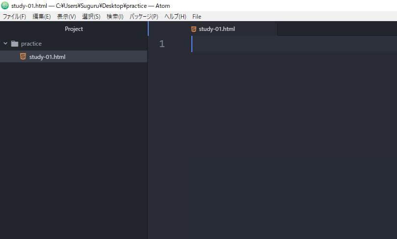 HTMLファイルの完成
